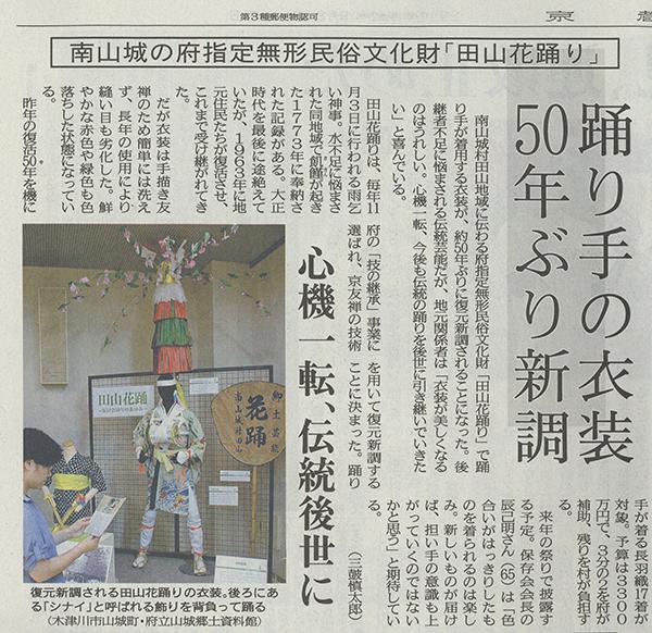 20150926京都新聞