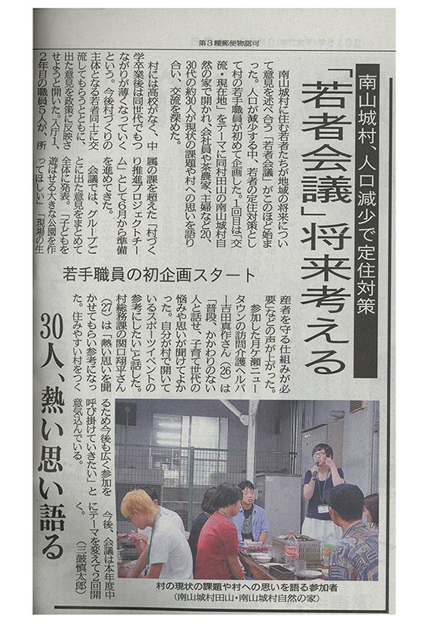 20150909京都新聞