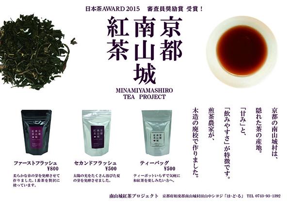 紅茶POP