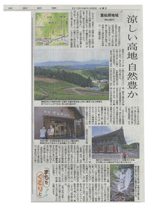 20150908京都新聞