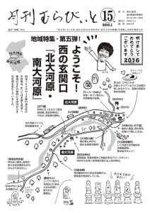 むらびぃと201601-1