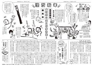 むらびぃと201601-2