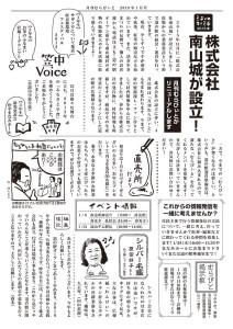むらびぃと201601-3