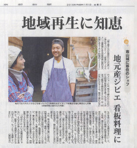20160101京都新聞