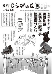 201602むらびぃと-1