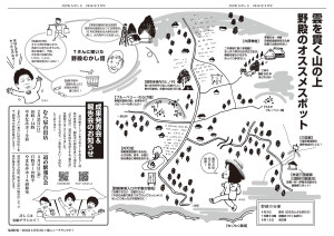 201602むらびぃと-2
