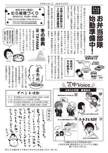 201602むらびぃと-3