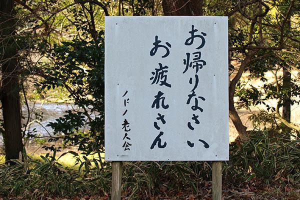 南山城村野殿 (6)