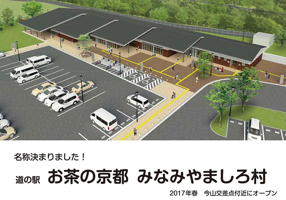 南山城村道の駅名称決定2
