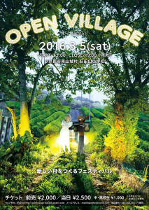 open-village (1)