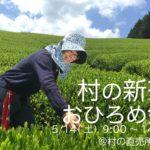 【5/14(土)イベント情報】「村の新茶おひろめ会」開催!新茶も村の絶景も堪能できる♪