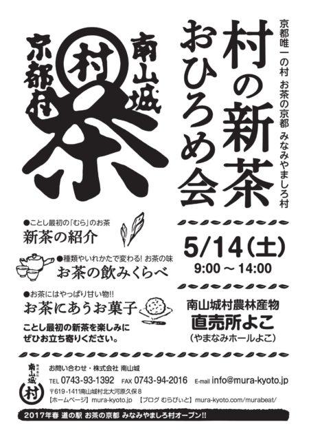 20160514新茶おひろめ会