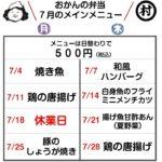 【おかんの弁当】7月のメインメニュー&土曜日営業のお知らせ