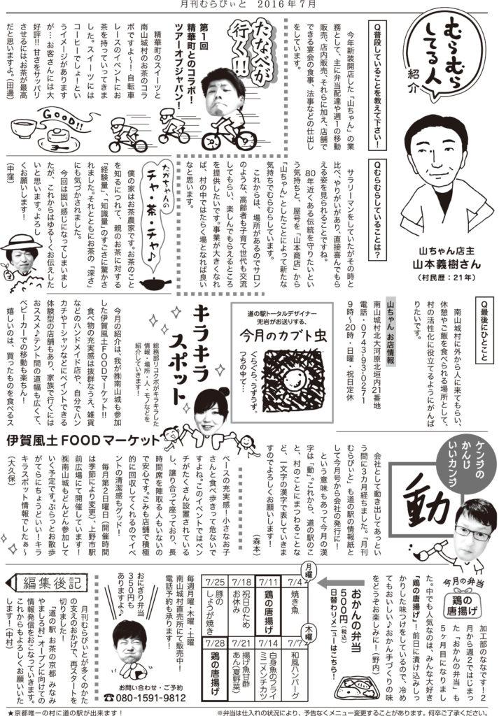 「むらびぃと7月号 完成版」-2