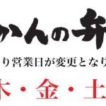 【おかんの弁当】8月より営業日変更のお知らせ