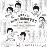 【月刊むらびぃと】月刊むらびぃとが再開しました!!