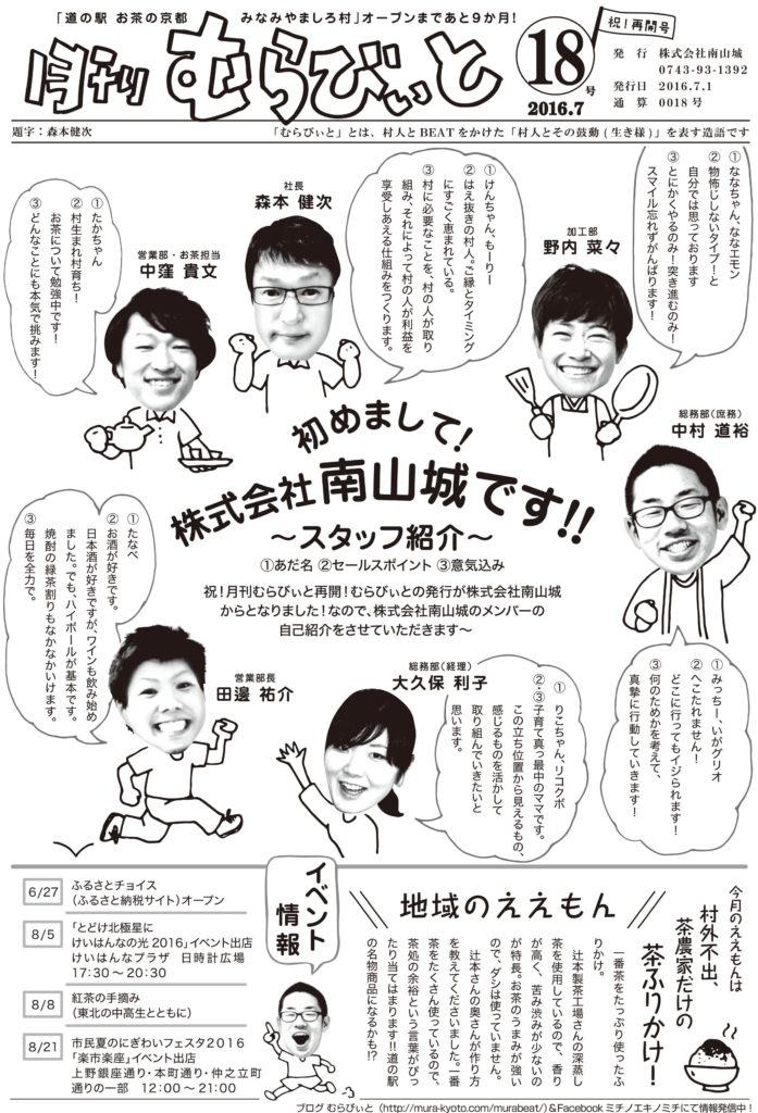 「むらびぃと7月号 完成版」-1