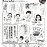 【月刊むらびぃと】8月号は「おかんの弁当」と夏のオススメ!!