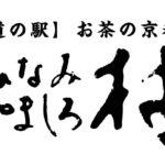 台風の影響による営業時間の変更について【道の駅お茶の京都みなみやましろ村】