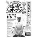 【月刊むらびぃと】2017年1月号!~南山城村が日本一になりました!編~