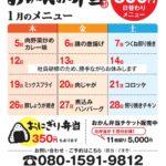 【おかんの弁当】 1月のメニュー表です!