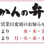 【おかんの弁当】営業日変更のお知らせと2月のメニュー表です!