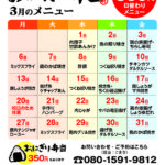 【おかんの弁当】3月のメニュー表です!