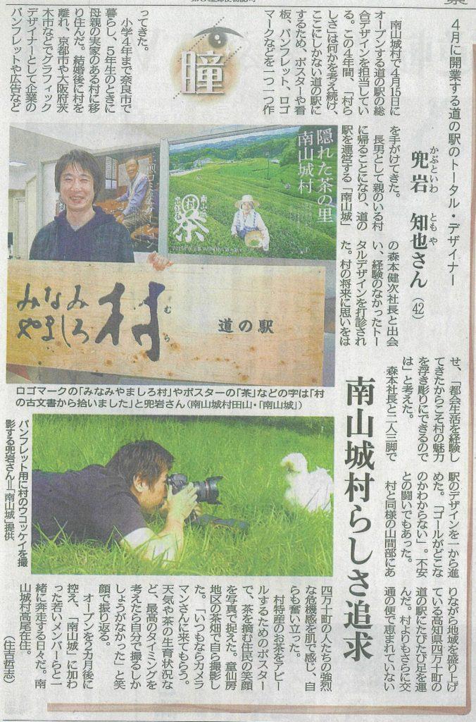 かぶさん京都新聞