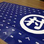【道の駅テーマカラーは、藍色!】その由来とは・・・?装飾デザインも着々とすすんでいます