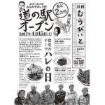 【月刊むらびぃと】2017年2月号!~食堂!道の駅のおいしいもん、たんと呼ばれてや~編~