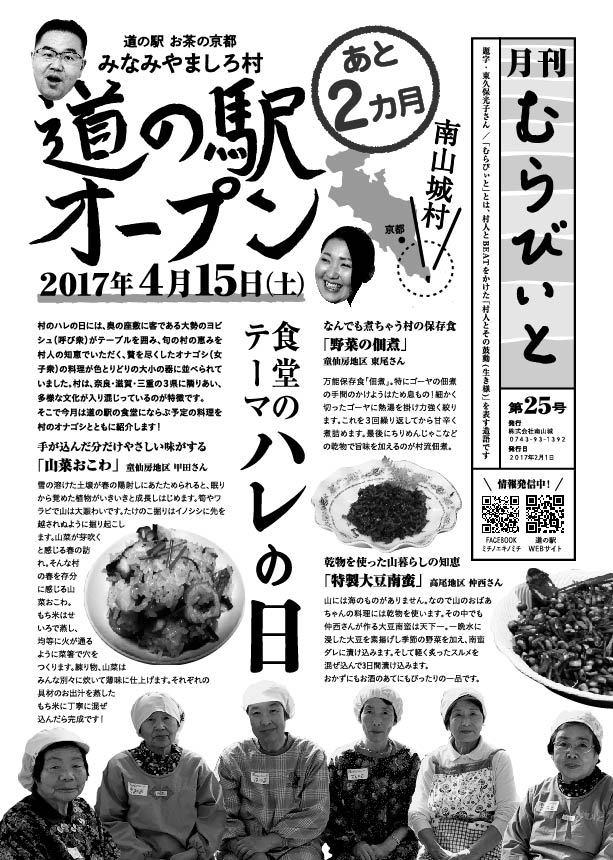 むらびぃと2月号_オモテ