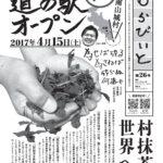 【月刊むらびぃと】2017年3月号発行しました!村抹茶を世界へ・・・!てん茶栽培への熱い想い・・・!