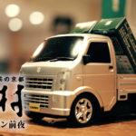 【道の駅】お茶の京都 みなみやましろ村 ~プレオープン前夜一幕~ここにおいでよ