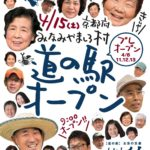 【月刊むらびぃと4月オープン記念号発行しました!】