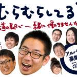 【パート・アルバイト 大募集】道の駅で一緒に働きたい方大募集!!