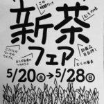 【5/20(土)〜28(日)】道の駅 みなみやましろ村 新茶フェア!!!