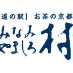 年末年始の休業12月30日(土)~1月3日(水)【道の駅お茶の京都みなみやましろ村】