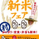 【道の駅イベント】10月1日(日)~10日(月・祝) 新米フェア開催!!
