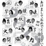 【月刊むらびぃと】1月号を発行しました!