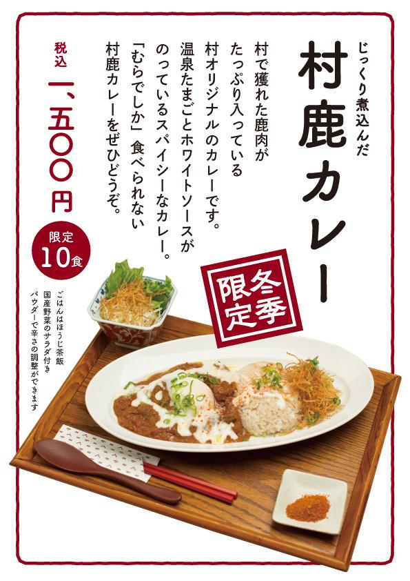 1802menu-curry