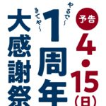 【拡散希望】道の駅1周年大感謝祭やるで~!【4月15日(日)】