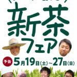 新茶フェア開催のおしらせ 5/19(土)~5/27(日)