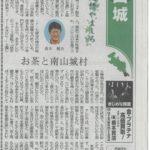 京都新聞のコラムについて