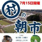 7月15日 村の朝市開催です!