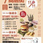 11月11日は何の日?【四万十うまいもの商店街】高知へ出店!