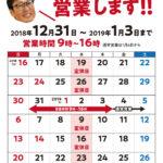 12月の定休日および年末年始の営業のおしらせ