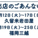 【九州上陸】2月の催事のごあんない 2/12~