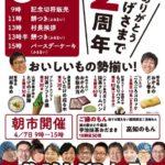 道の駅2周年の感謝をこめて!