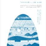 イベント出店【 山の出合い 京都・南山城村 -お茶のある暮らし- 】