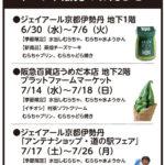7月催事のお知らせ